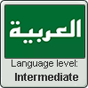 Arabic language level INTERMEDIATE by TheFlagandAnthemGuy