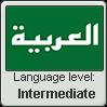 Arabic language level INTERMEDIATE by TheFlagandAnthemGuy