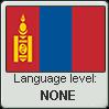 Mongolian language level NONE by TheFlagandAnthemGuy