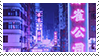 +STAMP | Purple  f2U #O15 - City by xPufflex