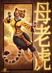 Kung Fu Tigress