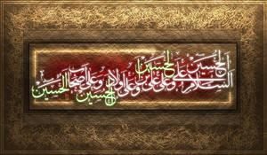 asalamo alal hossain ... by lind40