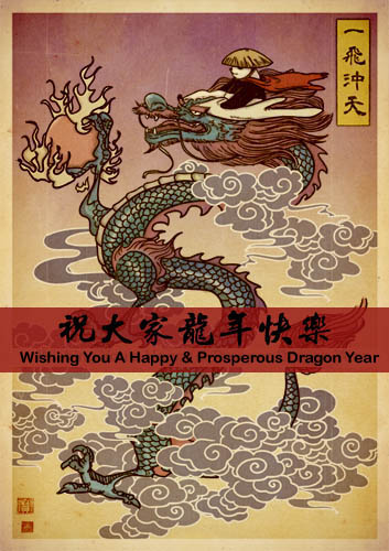 Year Of The Dragon Warrior by xiaobaosg