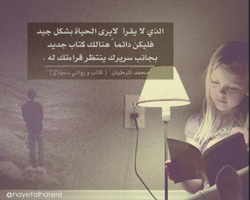 تصميم صورة كلمات عن القراءة