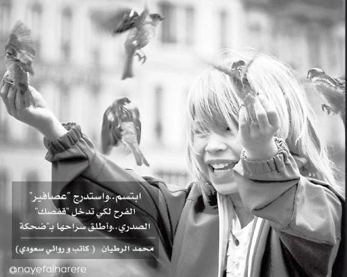تصميم صورة لكلمات عن عصافير الفرح