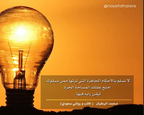 تصميم صورة لكلمات عن حرية التفكير