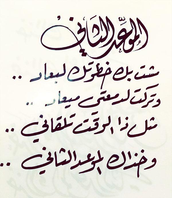 almou3ed by eskandeer