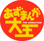 Azumanga Daioh Japanese Logo 2