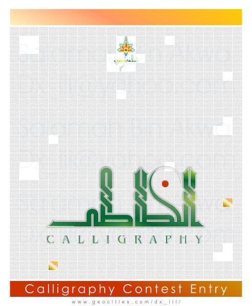 Traditional kufi calligraphy by pakistanis on deviantart