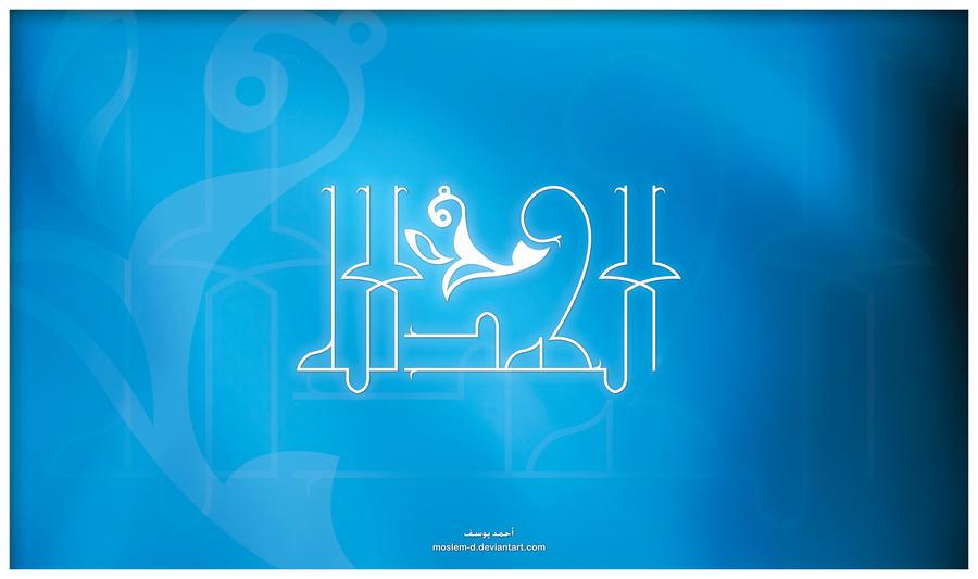 http://fc01.deviantart.net/fs71/i/2012/075/e/e/alhamdulillah_by_moslem_d-d4sy7ej.jpg