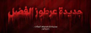 Al-Fadel Massacre - Arabic