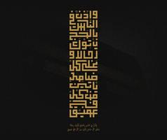Hajj 2017 - 1438 free Vector Kufi Calligraphy