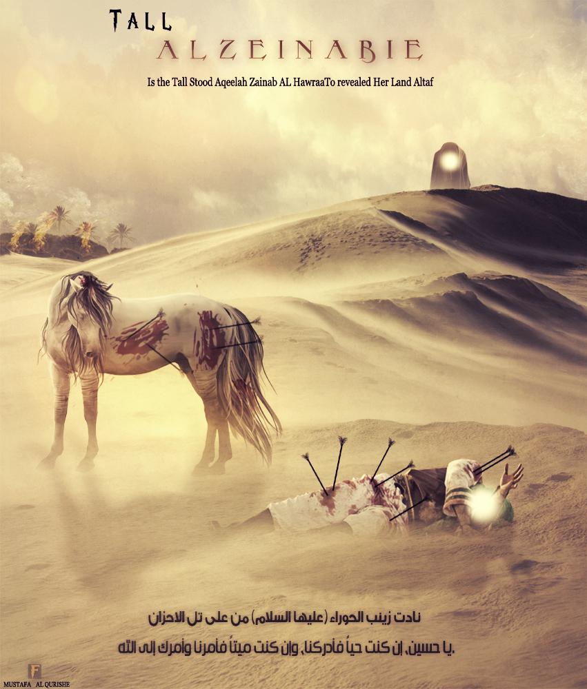 Tall   AL   Zeinabie by mustafa20