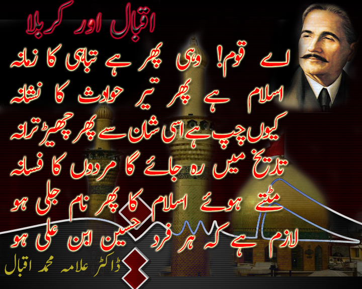 imam hussain karbala poetry - photo #5