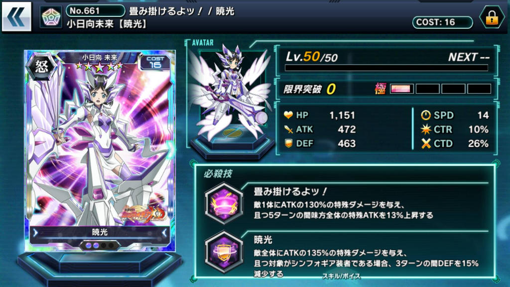Shen Shou Jing XD Mode (Official) + Event Summary by riockman