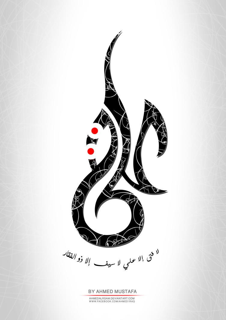ali name name hazrat ali wallpapers www pixshark com images