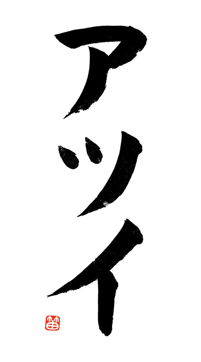 Atsui by Feri-kun