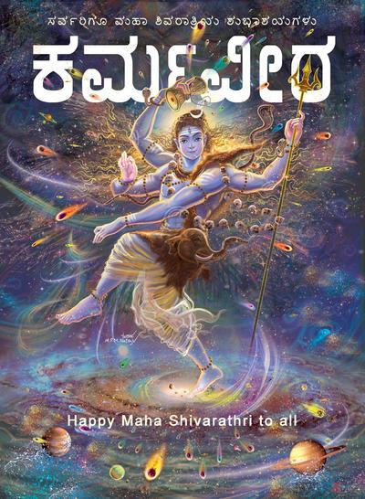 Shiva's cosmic dance by thandav