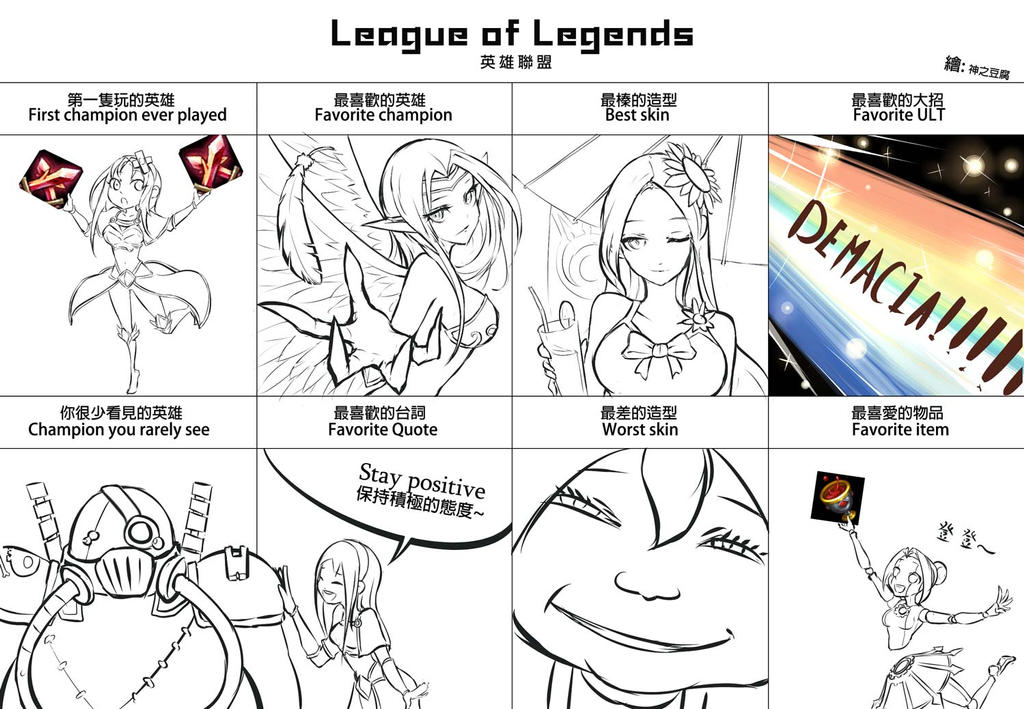 [LOL] My league of legends by beanbean1988