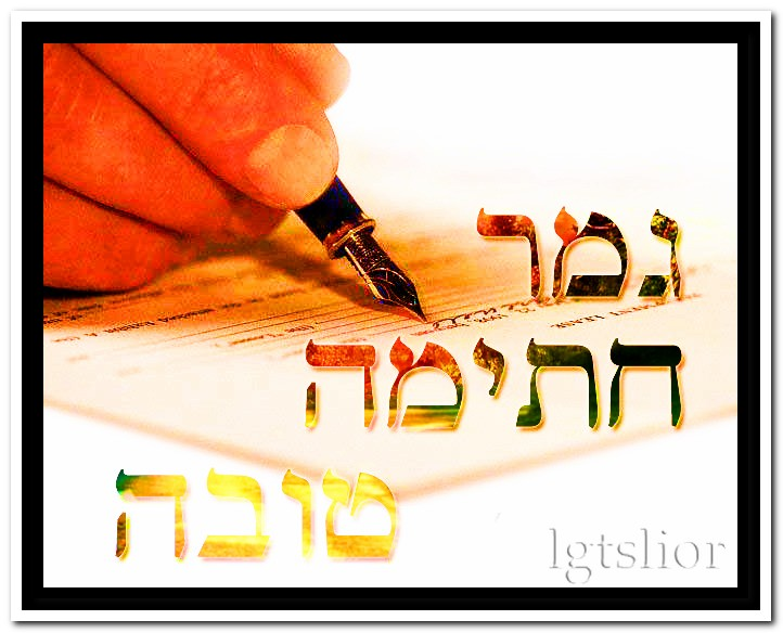 Happy New Year- Rosh Hashanah by Lior-Art
