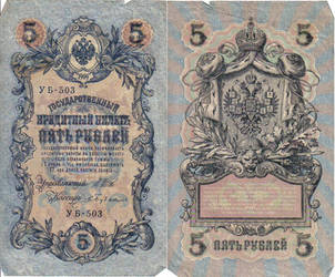 Old Russian Paper Money by Kit-Wit