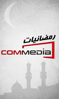 Ramadanyat comedia by engabeer