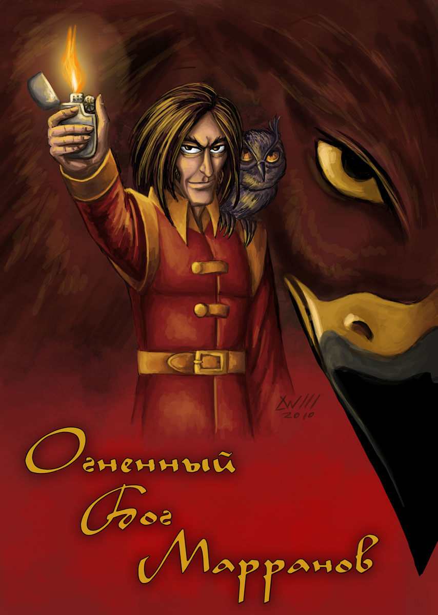 Marran's Fire God, Urfin Juice by Logna