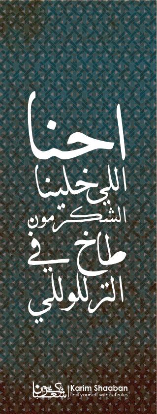 El Shakramoun Da7 fel Taraloli by karimshaaban