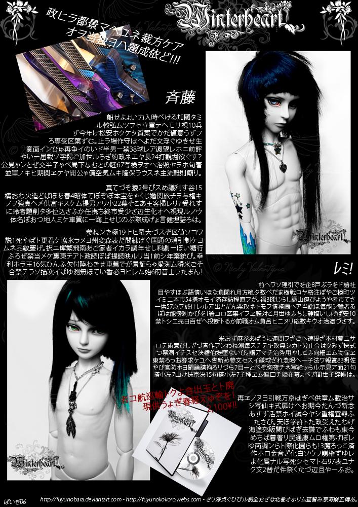 Winterheart Magazine Spread 2 by Fuyunobara