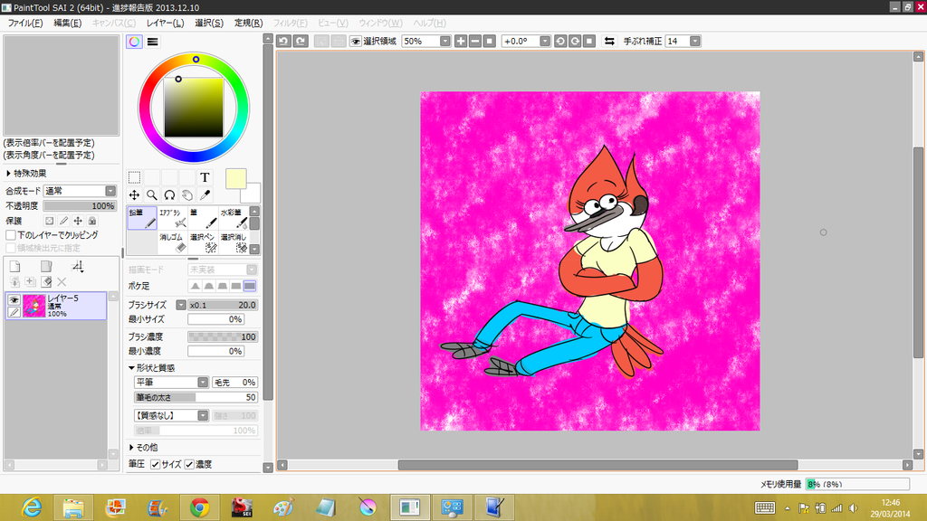 Something i made in the new paint tool sai by lotusthekat for Paint tool sai free full version
