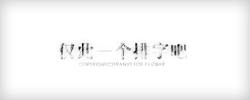 Only one PAIZIBAR by Jo7777