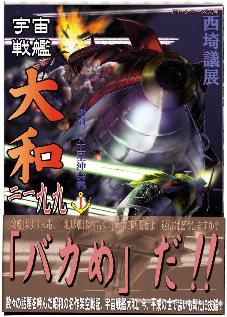 Space Battleship YAMATO 2199 vol,1 by shimokatakouzou