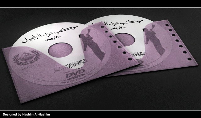 cd cover by hashem3d