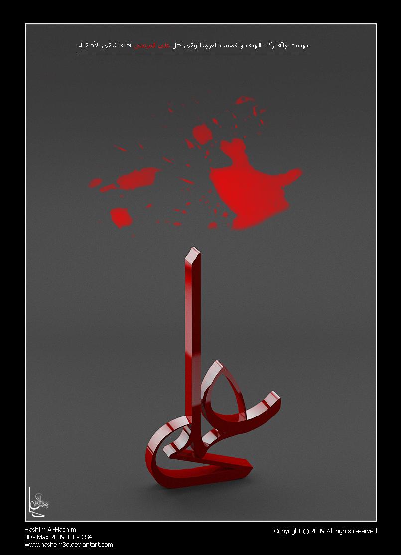 Martyrdom of Imam Ali by hashem3d