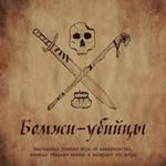 MurderHobo logo ru