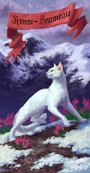 Warriors cats - Halfmoon