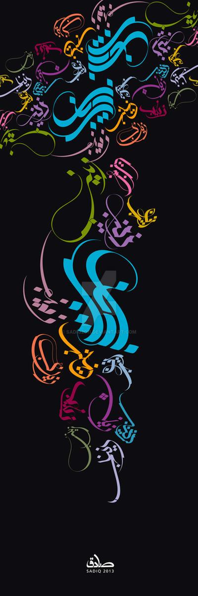 SadiqSuliman Zainab2 by sadiq2011