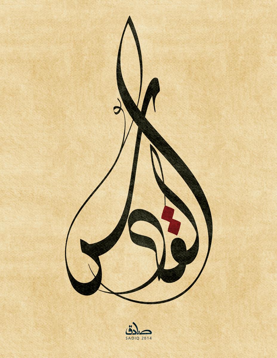 Quds by sadiq2011