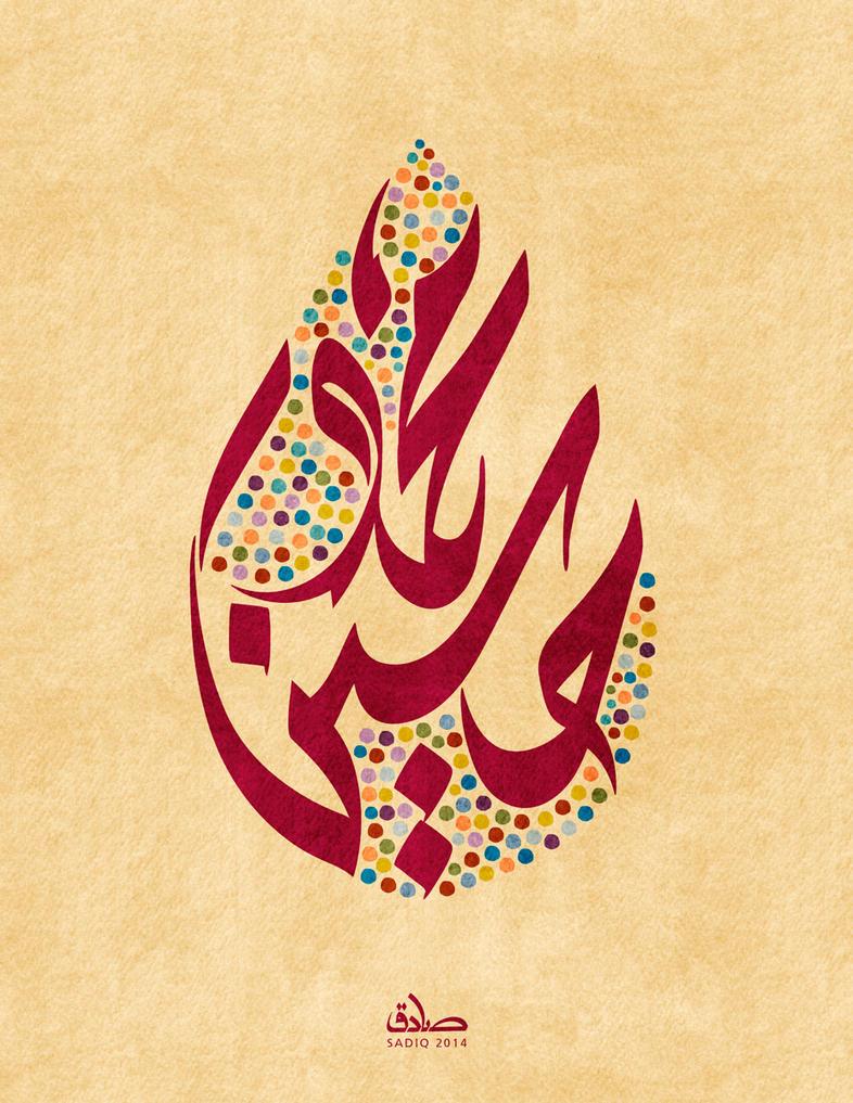 HussainMohammad by sadiq2011