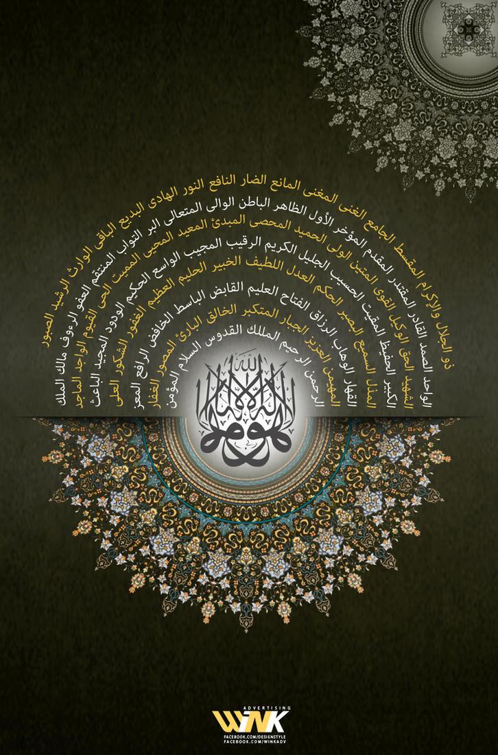 ابـداع •◘○ خـلفيـات اسـلاميـة رائعـة ○◘•,بوابة 2013 names_of_allah_by_de