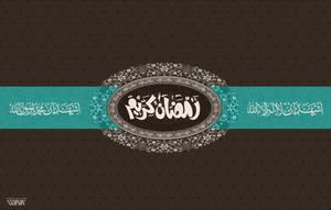 Ramadan Kareem by DesignStyle