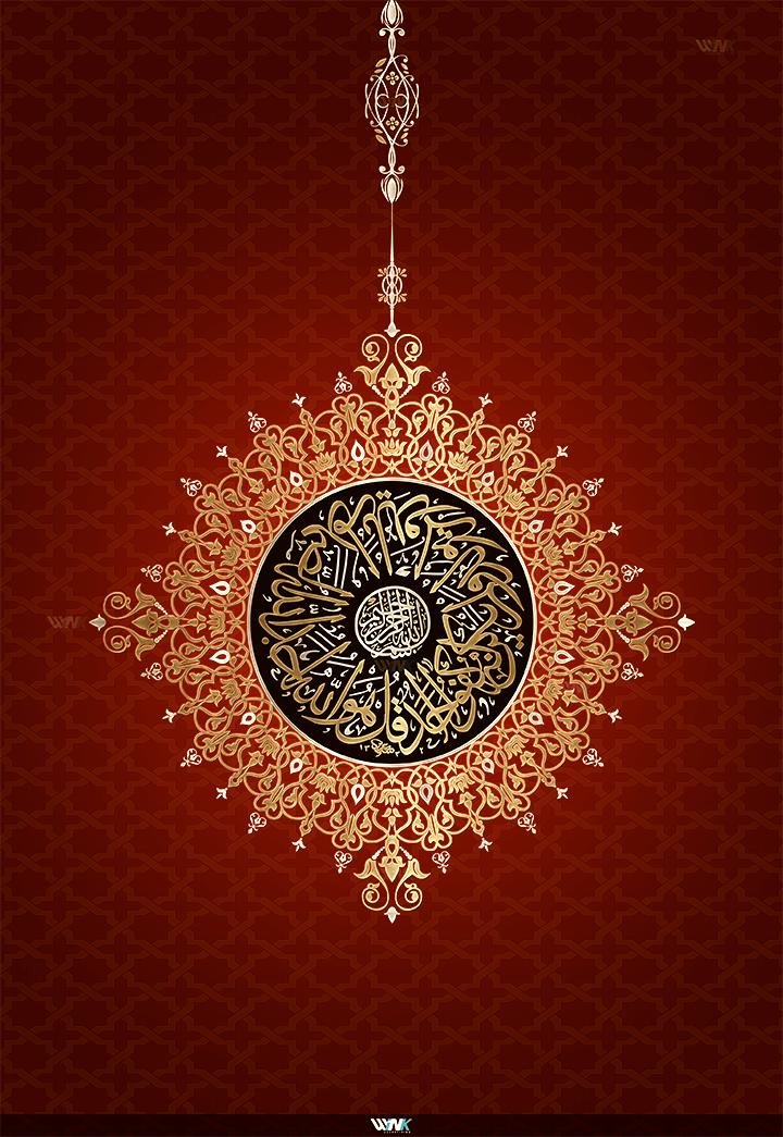 Al Ikhlas Calligraphy
