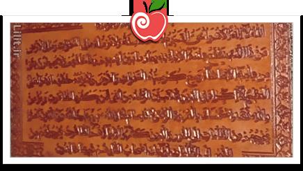 هنر چرم نویسی (قلمزنی روی چرم) – صنایع دستی
