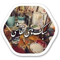 سبکهای نقاشی