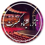 تاتر، سینما و کنسرت