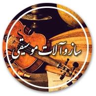 ساز و آلات موسیقی