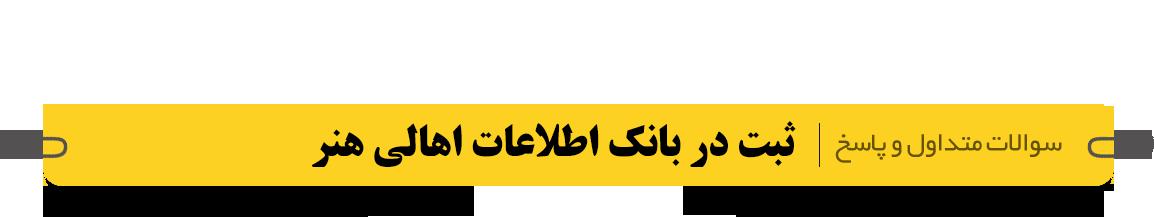 ثبت در بانک اطلاعات اهالی هنر