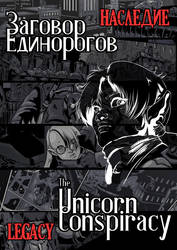 The Unicorn Conspiracy Teaser2