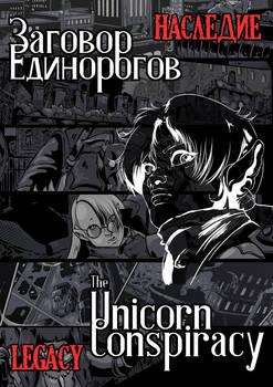 The Unicorn Conspiracy Teaser2