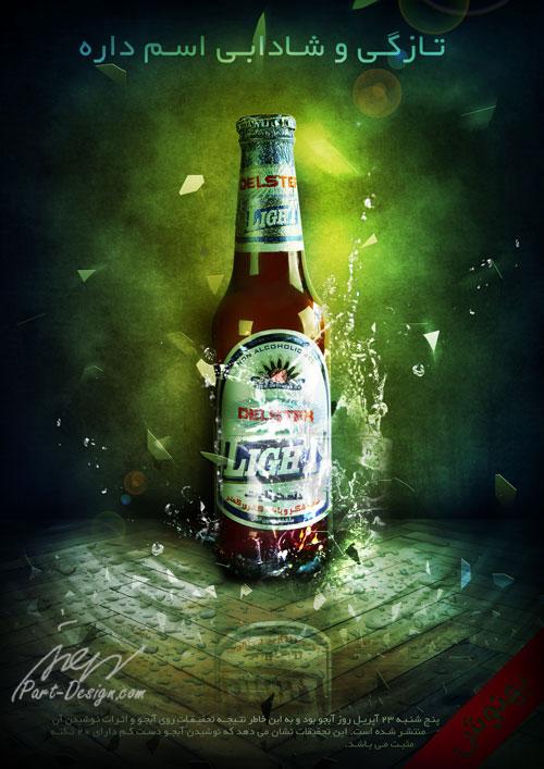 beer poster by soroart2